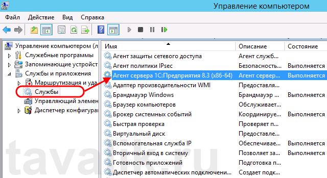 agenta-servera-1spredpriyatiya-8-3-i-ego-parametry-zapuska_01
