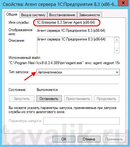 Где хранится настройки сервера 1с 1с 7.7 где сохраняется настройка параметров системы