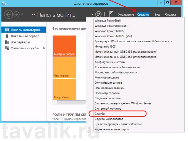 redaktirovanie-parametrov-sluzhb-v-windows_01