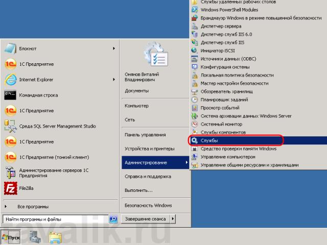 redaktirovanie-parametrov-sluzhb-v-windows_02