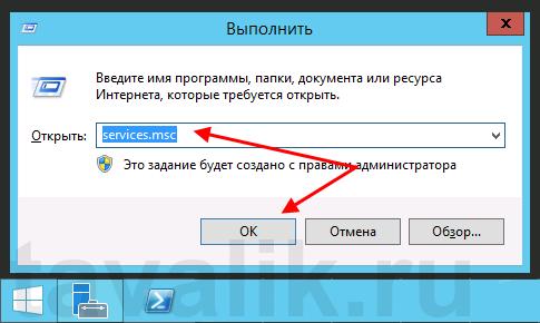 redaktirovanie-parametrov-sluzhb-v-windows_03