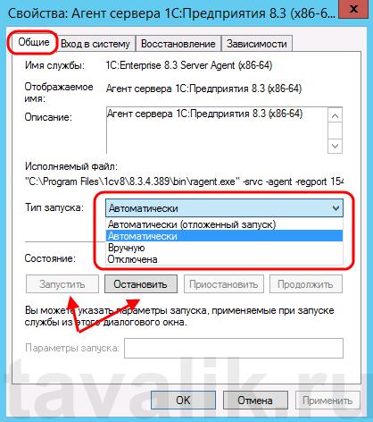redaktirovanie-parametrov-sluzhb-v-windows_05