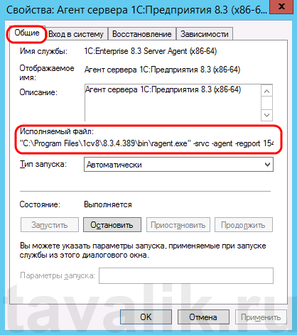 redaktirovanie-parametrov-sluzhb-v-windows_09