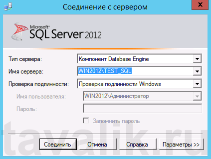 shared-memory-1spredpriyatie-8-i-ms-sql-server_09
