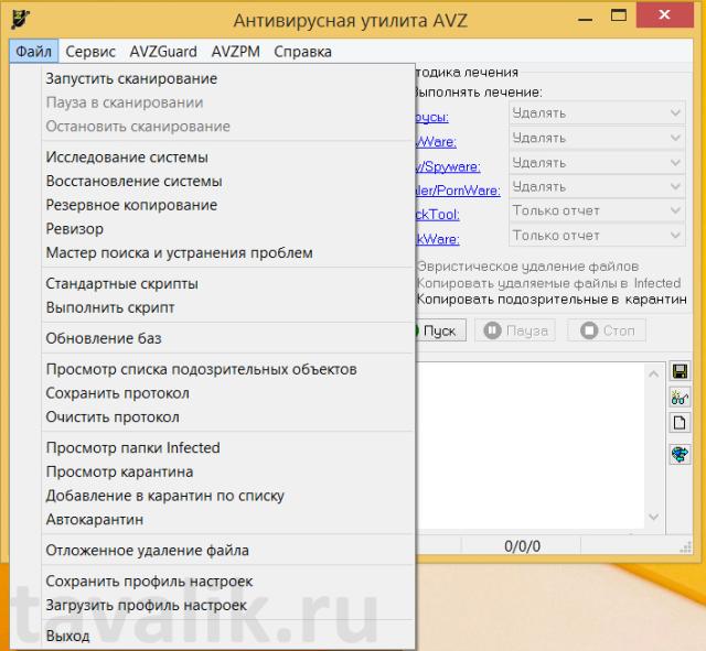 antivirusnaya-utilita-avz_01