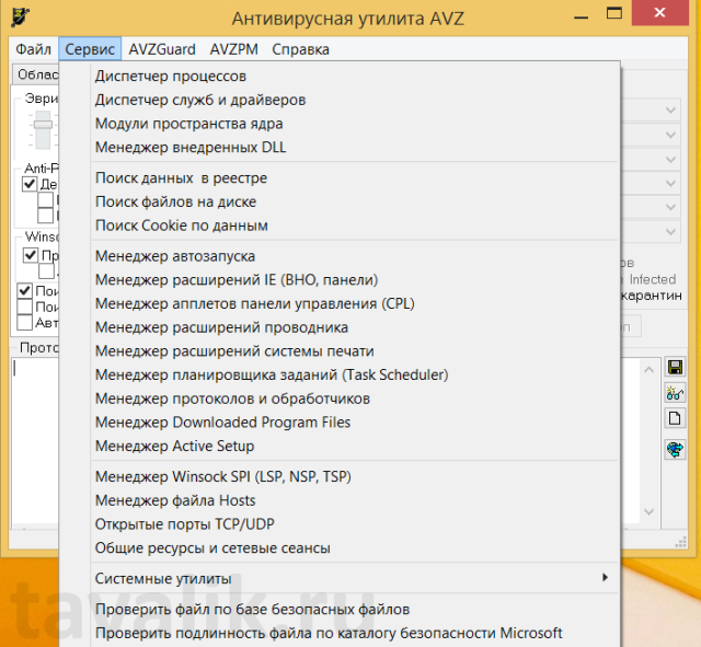 antivirusnaya-utilita-avz_02