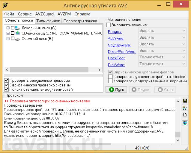 antivirusnaya-utilita-avz_03