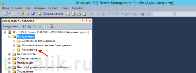 detach-attach-bd-ms-sql-server-2012_06