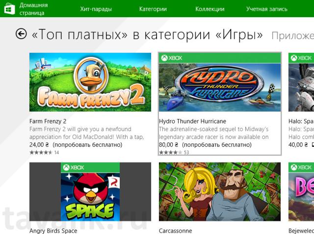 otclyuchenie-magazina_windows_8_01