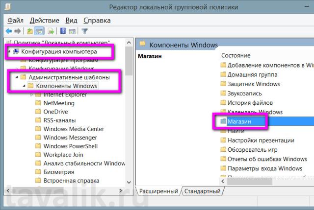 otclyuchenie-magazina_windows_8_04