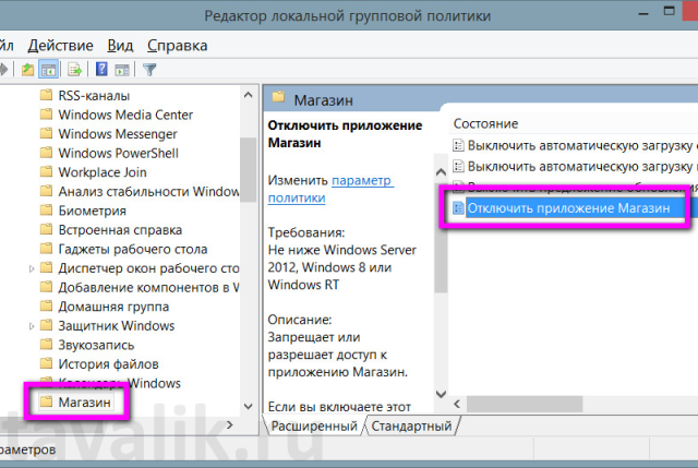 otclyuchenie-magazina_windows_8_05
