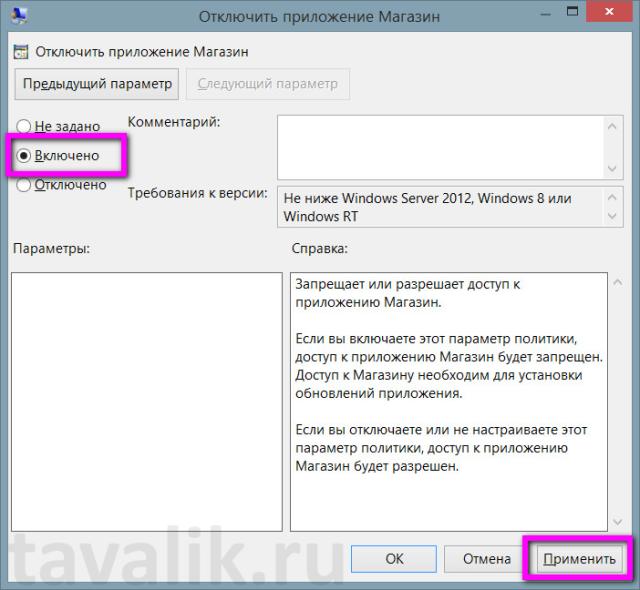 otclyuchenie-magazina_windows_8_06
