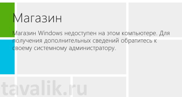otclyuchenie-magazina_windows_8_07