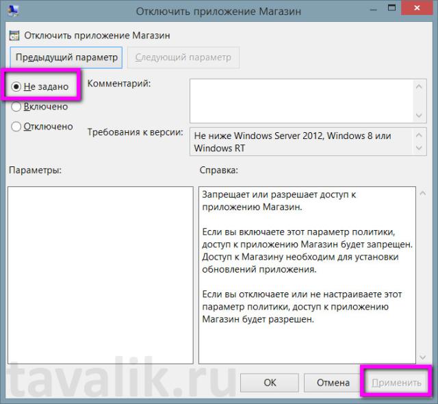 otclyuchenie-magazina_windows_8_08