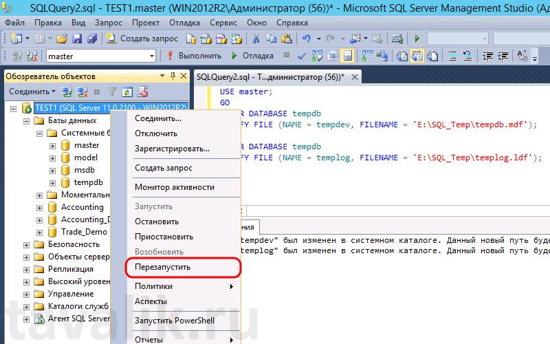 Перемещение базы данных tempdb в MS SQL Server 2012 Tavalik.ru