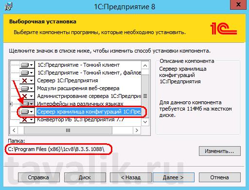 ustanovka-servera-xranilishha-konfiguracii-1s_02