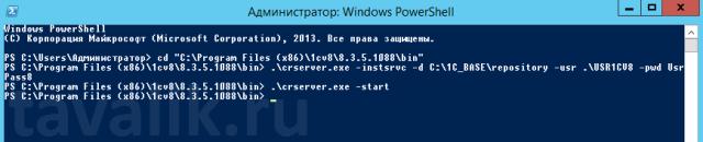 ustanovka-servera-xranilishha-konfiguracii-1s_03