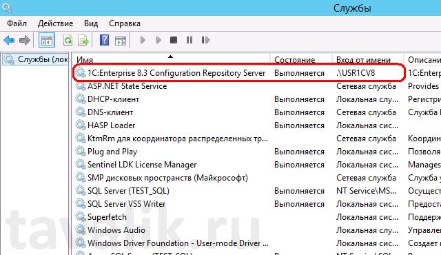 ustanovka-servera-xranilishha-konfiguracii-1s_04