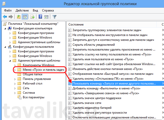 zapusk-programm-ot-imeni-v-windows-8_03