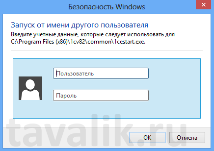 zapusk-programm-ot-imeni-v-windows-8_05