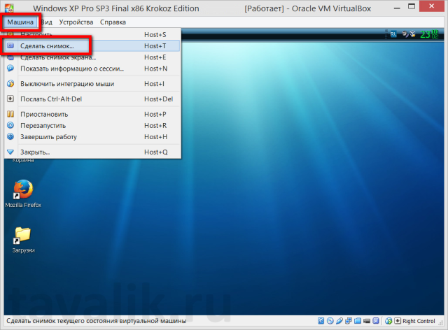 snapshots-in-virtualbox_01