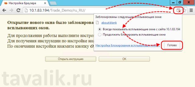 google-chrome-i-1spredpriyatiye-8_01