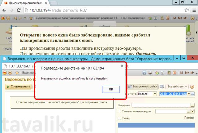 google-chrome-i-1spredpriyatiye-8_02