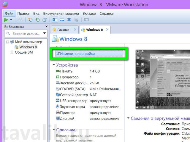 nastrojka-obshhej-papki-v-vmware-workstation_01