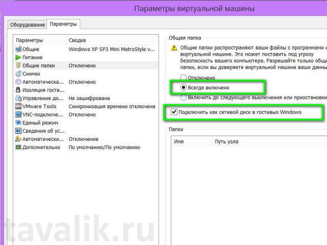 nastrojka-obshhej-papki-v-vmware-workstation_02