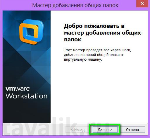 nastrojka-obshhej-papki-v-vmware-workstation_03