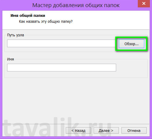nastrojka-obshhej-papki-v-vmware-workstation_04