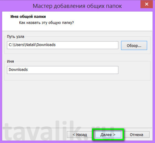 nastrojka-obshhej-papki-v-vmware-workstation_06