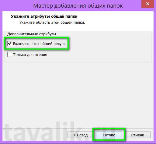 nastrojka-obshhej-papki-v-vmware-workstation_07