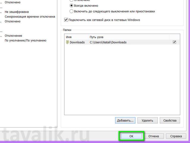 nastrojka-obshhej-papki-v-vmware-workstation_08