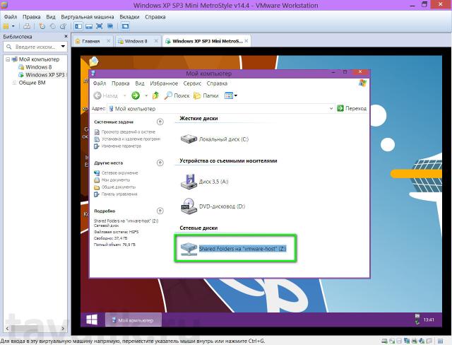 nastrojka-obshhej-papki-v-vmware-workstation_09