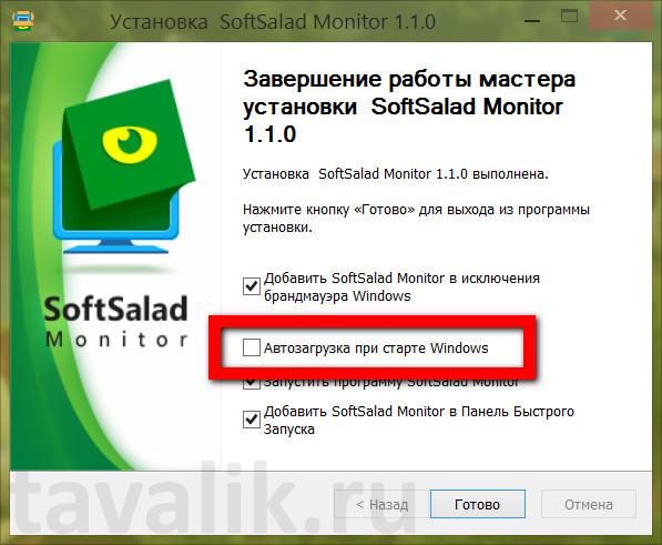 obnovlenie-softa-s-softsalad-monitor_01