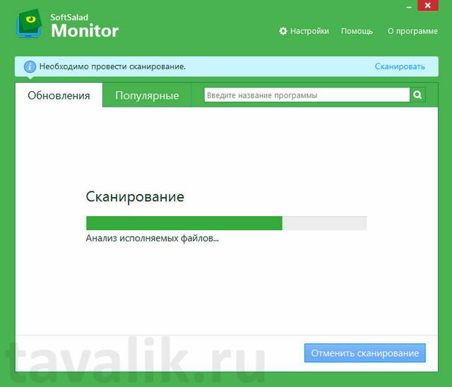 obnovlenie-softa-s-softsalad-monitor_02