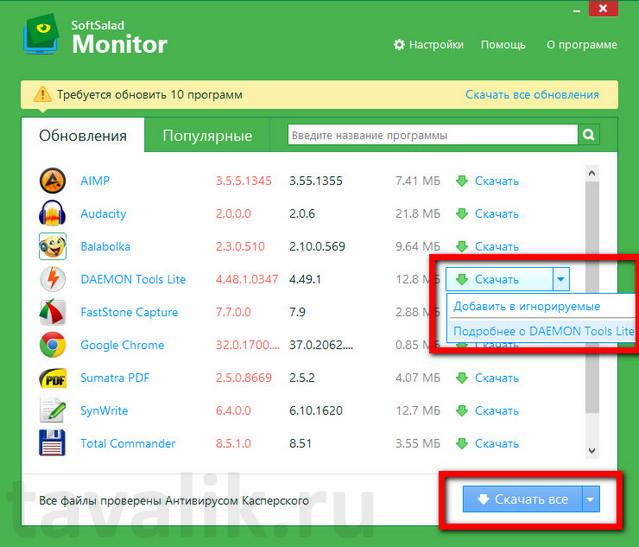 obnovlenie-softa-s-softsalad-monitor_03