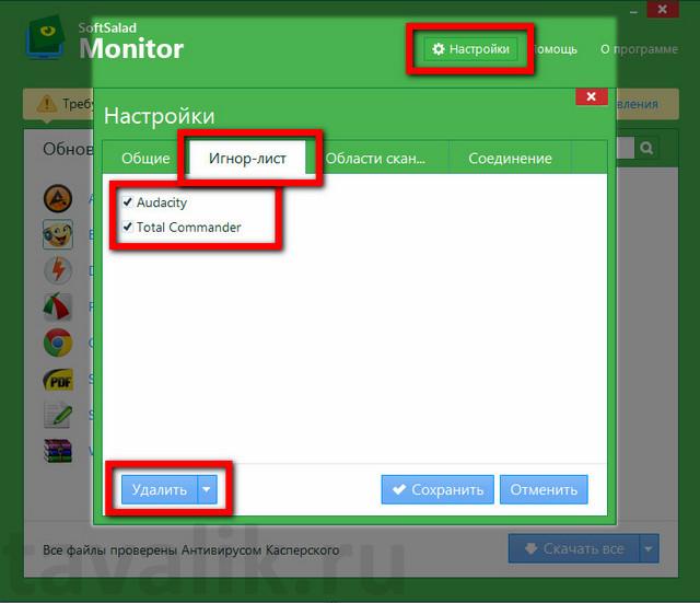 obnovlenie-softa-s-softsalad-monitor_06
