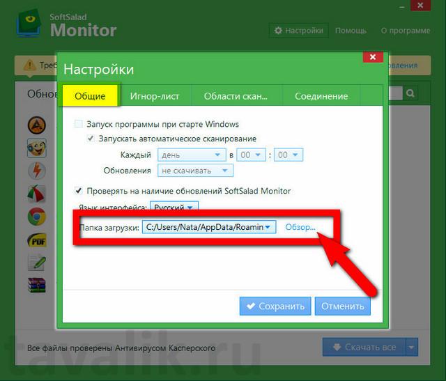 obnovlenie-softa-s-softsalad-monitor_09