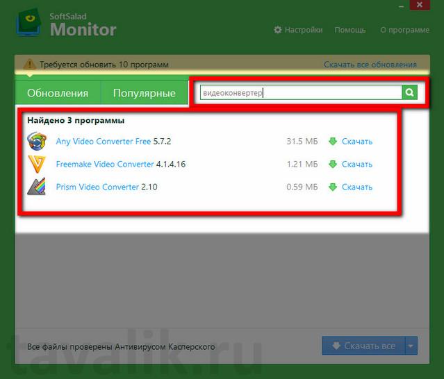 obnovlenie-softa-s-softsalad-monitor_12