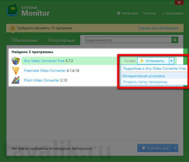 obnovlenie-softa-s-softsalad-monitor_13