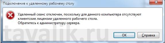 oshibka-rdp-2_01