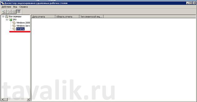 oshibka-rdp-2_04