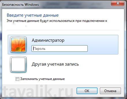 rdp-klient-windows_03