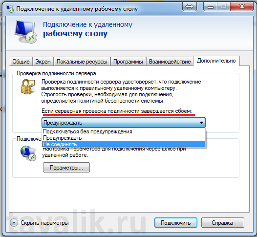 rdp-klient-windows_14