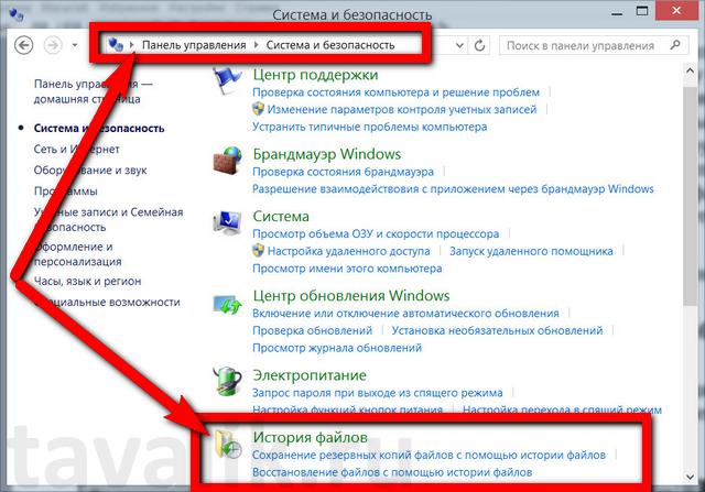 sistemnaya-utilita-istoriya-fajlov_02