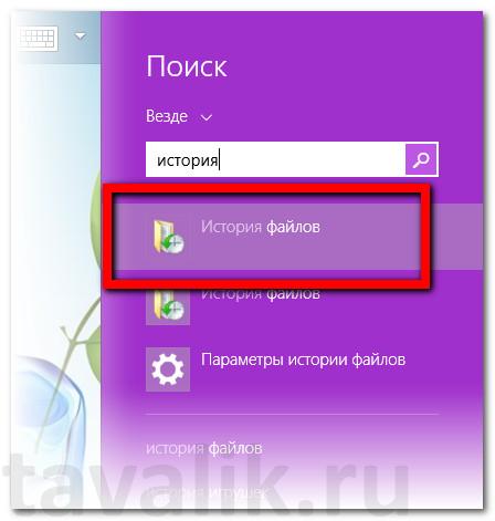 sistemnaya-utilita-istoriya-fajlov_03