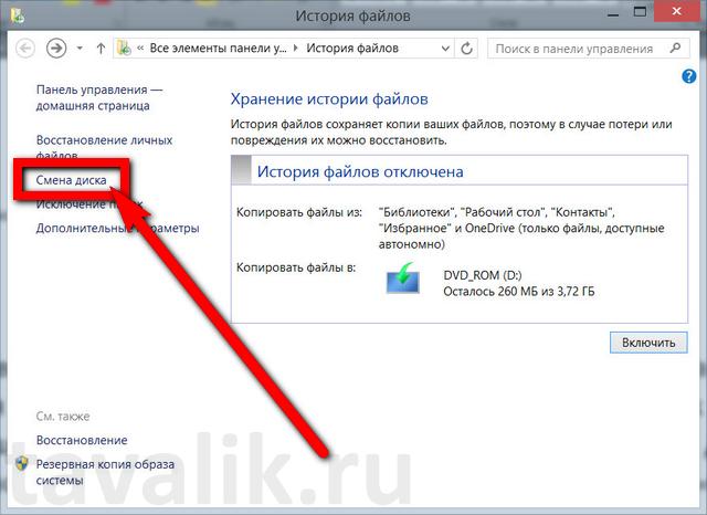sistemnaya-utilita-istoriya-fajlov_04