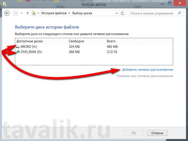 sistemnaya-utilita-istoriya-fajlov_05